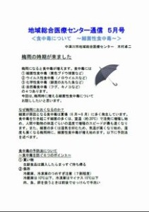 20120522tayori_img
