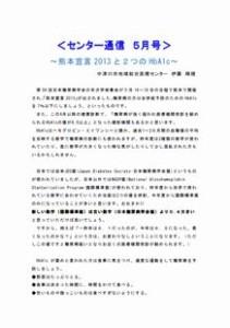 20130522tayori_img