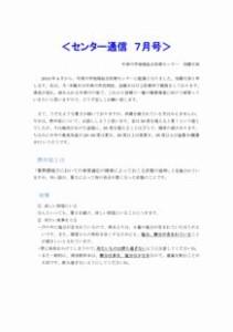 201307tayori_img