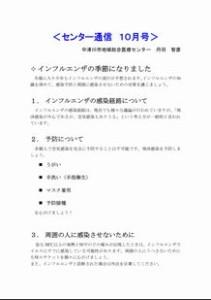 2013_10tayori_img