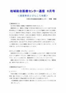 20160621tayori_img