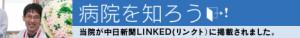 kenkou_20130522_linked_banner